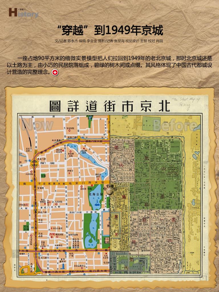 用户交互方式展示新老北京地图